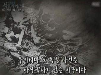 우키시마호 침몰사건