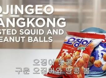 한국 과자를 처음 맛 본 미국인들 반응(동영상)