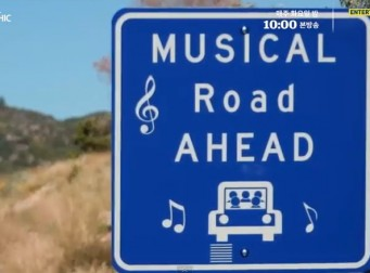 '제한 속도로 달리면 노래하는 도로'(동영상)