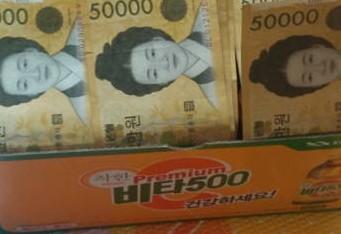 결혼기념일에 '비타500 돈상자' 선물한 남편