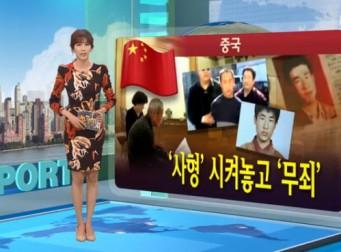 '돌이킬 수 없는' 사형 시켜놓고 무죄?(사진8장)