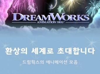 <카드뉴스> 환상의 세계로의 초대- 드림웍스(Dreamworks) 애니메이션 모음