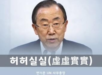 [허허실실(虛虛實實)] – 반기문 UN 사무총장