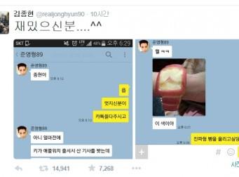 """샤이니 """"종현""""이 """"정준영""""에게 선물 받은 """"애플워치"""""""