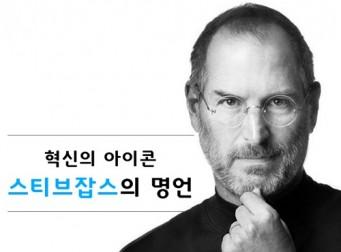 '혁신의 아이콘' 스티브 잡스의 명언