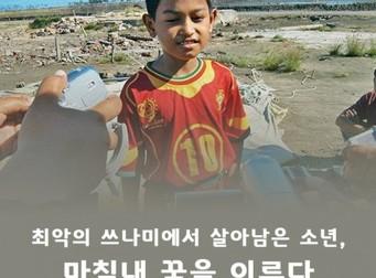 <카드뉴스> 최악의 쓰나미에서 살아남은 소년, 마침내 꿈을 이루다