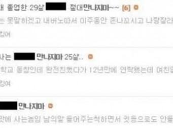 """여시 """"홍대 000 만나지마"""" 소개팅男 신상노출 논란"""