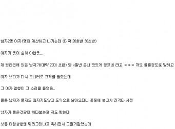인천 PC방 폭행사건(사진4장)