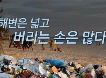 """<카드뉴스> """"해변은 넓고 버리는 손은 많다"""""""