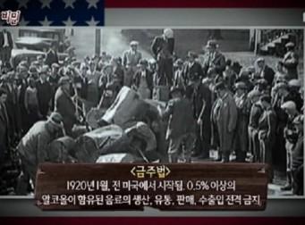 '서프라이즈', 美 벨뷰 병원 죽음의 비밀…'금주법' 때문