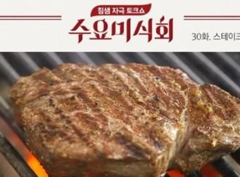 '수요미식회' 소개한 스테이크 맛집 어디일까? '강남-용산-종로'