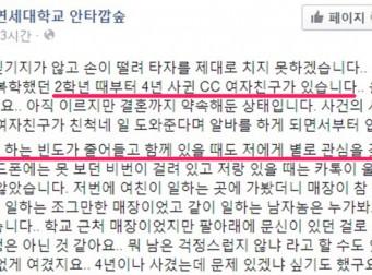 """연대생의 기막힌 사연 """"4년동안 CC였던 여친의 배신?"""""""