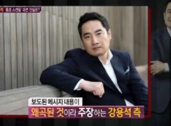 """강용석 스캔들' 블로거 A씨 """"사진 속 남자 강용석 맞다"""" 인정+사과"""