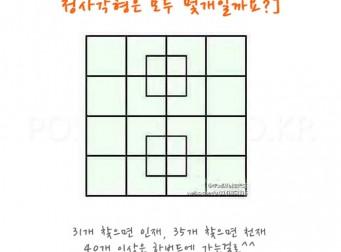 다음 그림에서 찾을 수 있는 정사각형은 모두 몇개?