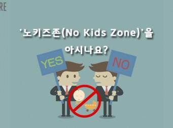 """[카드뉴스] """"애들은 가라~"""", 노키즈존(No Kids Zone)을 아시나요?"""
