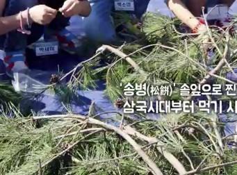 [포토무비] 송편