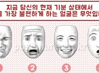 [심리테스트] 지금 당신을 가장 불편하게 하는 얼굴은 무엇입니까?