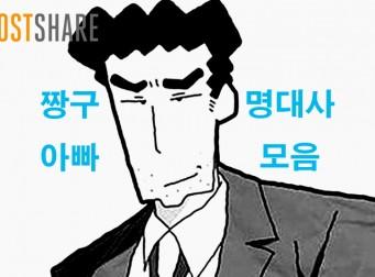 """[""""꿈은 도망가지 않아""""- 짱구 아빠 명대사 모음]"""