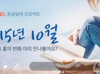 싸이월드 역사의 뒤안길로?…모바일 중심, 싸이홈으로 서비스!