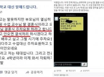 목원대 주차교수 논란되자 학생들에게 문자 돌려 '헉'