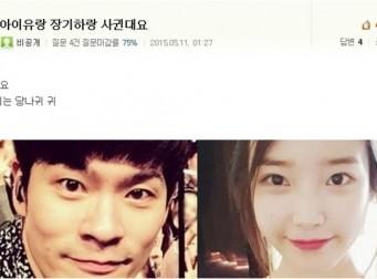 """""""아이유♥장기하 열애한대요"""" 3개월 전 성지글 '깜짝'"""