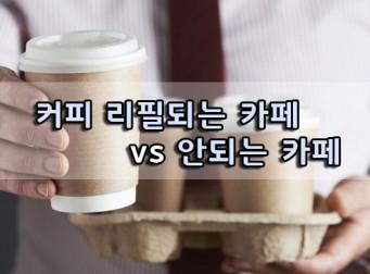 '생활 속 꿀팁', 커피 리필되는 카페 vs 안되는 카페