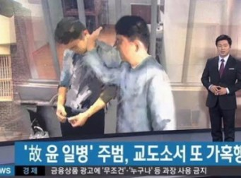 윤일병 사건 가해자 이 병장, 교도소에서 또 '가혹행위'