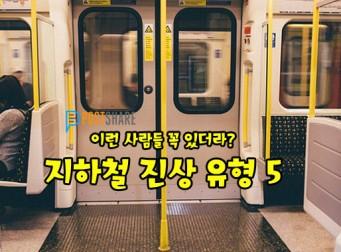 """""""이런 사람들 꼭 있더라?"""" 지하철 진상 유형 5"""