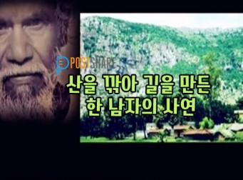 [실화웹툰] 남자가 22년간 산을 깎아 길을 만든 이유..