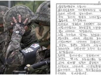 """""""DMZ 지뢰부상 곽중사, 정부서 진료비 못받아"""""""