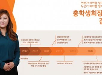 """서울대 총학생회장 단일후보 """"나는 레즈비언"""" 커밍아웃"""
