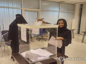 사우디 건국 83년 만에 첫 여성 선출직 탄생