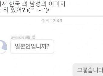 어느 일본여성이 받은 한국남성의 메시지 '눈살'