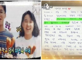 차태현이 지갑에서 꺼낸 '2008년 아내의 편지'