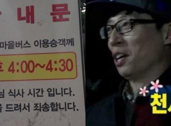 버스 기사 점심시간 안내문에 남겨진 시민의 감동적인 한 마디