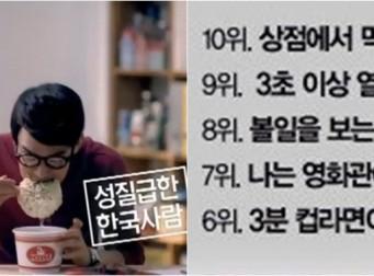 한국사람이라면 살면서 한 번쯤은 해본 것들 '공감 100%'