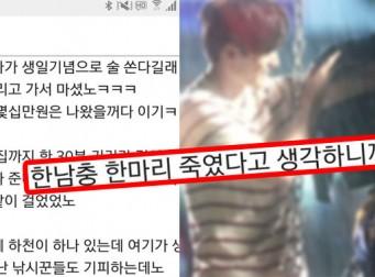 """""""낙태인증으로는 부족했니?""""… 메갈에 올라온 '살인사건' 후기"""