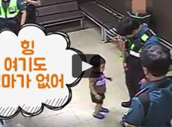 경찰 아저씨의 '이것'을 본 미아는 울음을 멈췄다 (동영상)