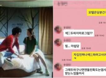 모텔 안 간댔더니 대뜸 '안마방' 가겠다고 선언한 남친 (사진9장)