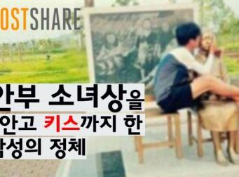 [카드뉴스] SNS서 논란중인 '위안부 소녀상 성추행'