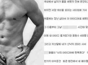 서양인들의 극찬을 받은 한국인 남성의 자위