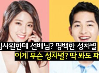 [투표] 현재 논란중인 LG생활건강 신입사원 채용 광고
