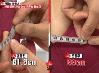 """81.8→88cm""…10분만에 가슴 커지는 필살기"