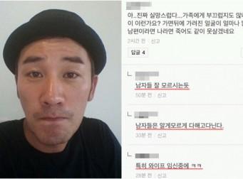 엄태웅 성매매 소식을 접한 일부 누리꾼들의 소름 돋는 반응