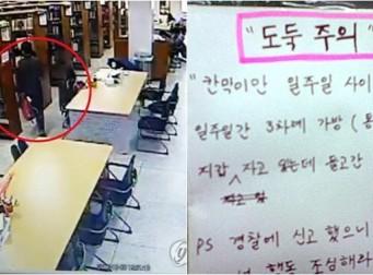 대학도서관 도둑이 훔친 지갑속에서 드러난 '가난한 청춘'