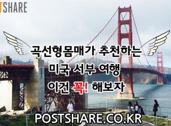 곡'선형'몸매가 추천하는 미국 서부여행 버킷리스트 공개