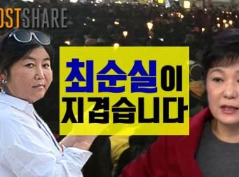 """[카드뉴스] """"최순실-박근혜 그만 얘기하면 안돼요?"""""""