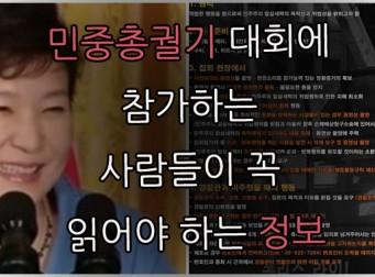 """""""박근혜 대통령 퇴진 시위때 잡혀가지 않으려면 이 정보를 읽으세요!"""""""