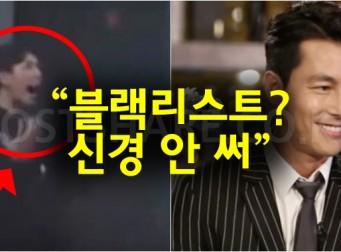 """""""박근혜 앞으로 나와""""… 정우성의 깜짝 발언 (동영상)"""