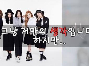 K팝스타 6에 출연한 '전민주'가 속했던 '디아크'가 해체된건 세월호 때문?